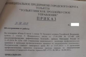 В Тольятти сотрудников муниципального предприятия отстранили от работы из-за отказа от вакцинации