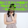 潰瘍性大腸炎【天ぷら・唐揚げ等の揚げ物との関連性】