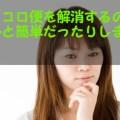 便秘+コロコロ便で悩んでいる人へ【解消法】