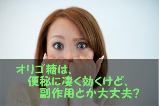 オリゴ糖は便秘に効果的 「効き過ぎる時が有るけど、副作用とか大丈夫?」
