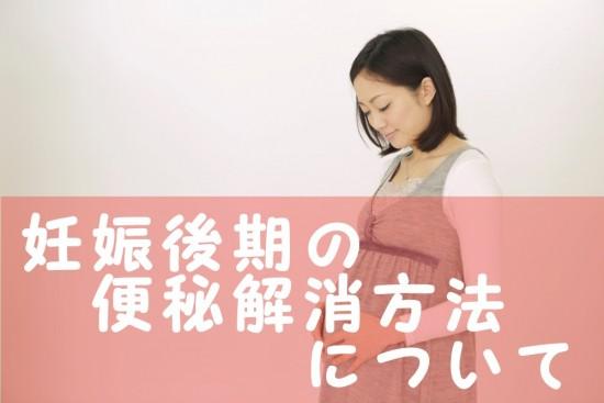 妊娠後期の便秘解消方法について忘れないでおきたい事