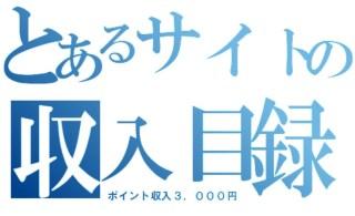 【副業】ポイントサイトの友達紹介で月の収入3,000円を達成!