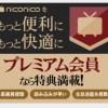 【ニコ動】ニコニコ動画が快適に視聴できる!プレミアム会員のメリットや評判まとめ!
