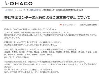 LOHACO(ロハコ)アスクル物流センターで火災!東日本エリアの全注文出荷停止