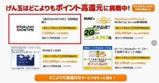 【げん玉】楽天ショウタイム 商品初回購入で760円分のお小遣い稼ぎに挑戦!