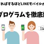 LINEモバイルの「招待プログラム」「招待URL」って何?怪しくない?内容を解説