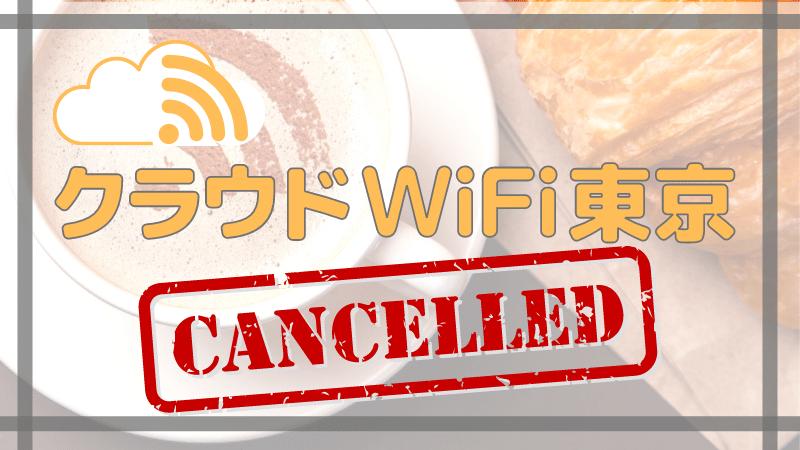 「クラウドWiFi東京の解約方法・解約する時の注意点まとめ」のアイキャッチ画像