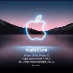 【価格表・キャリア別】iPhone 13・13 mini・13 Pro・13 Pro Maxの販売価格総まとめ