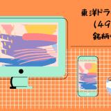 【最新版】東洋ドライルーブ(4976)の銘柄分析 ― Cashリッチな准ネットネット株