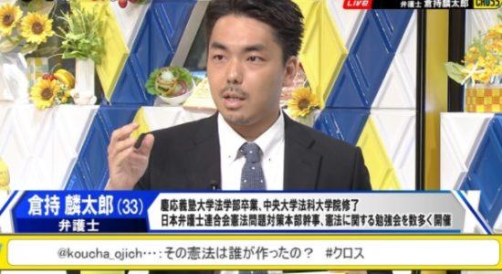倉持麟太郎弁護士