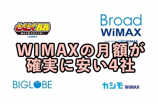 WEB申し込みで安いWIMAX窓口を比較