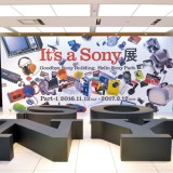「It's a Sony展」で振り返るソニー70年