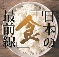 日本の「食」最前線画像