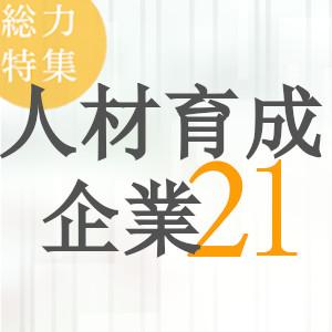 [特集]人材育成企業21