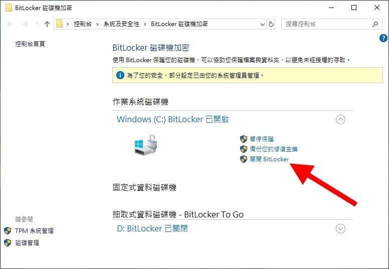 如何解除Bitlocker加密?無法解密又該如何解決? - 銳力電子實驗室