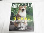 【読感】 「猫びより 5月号」 大人の、猫のいる風景の読みモノ