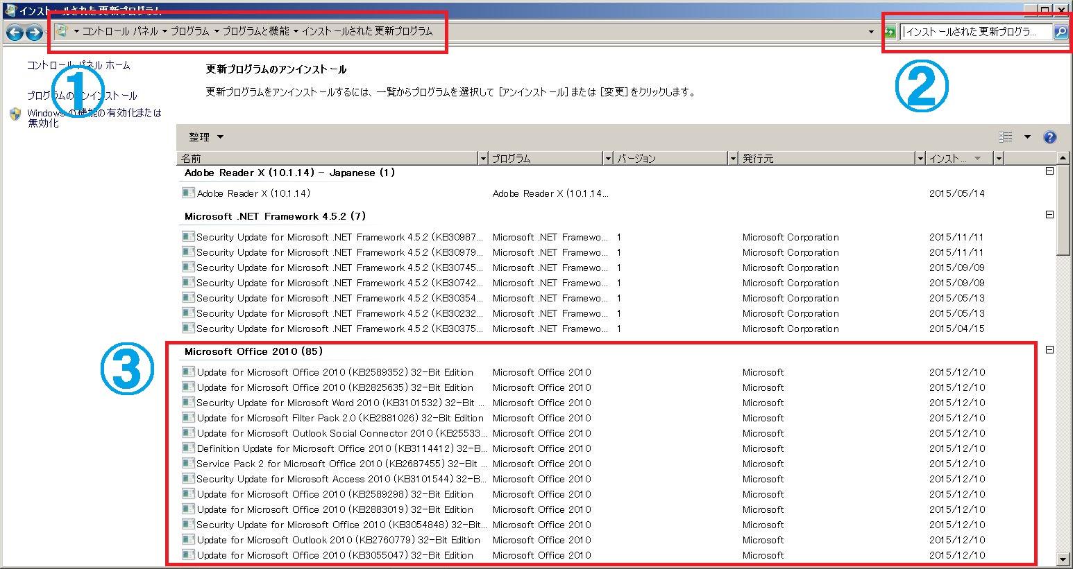 Outlook2010セーフモード解除方法