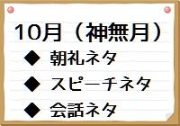 10月 朝礼ネタ