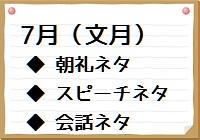 7月 朝礼ネタ