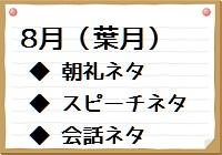 8月 朝礼ネタ