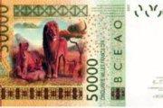 Bientôt un billet de 50 000 F CFA dans le circuit monétaire