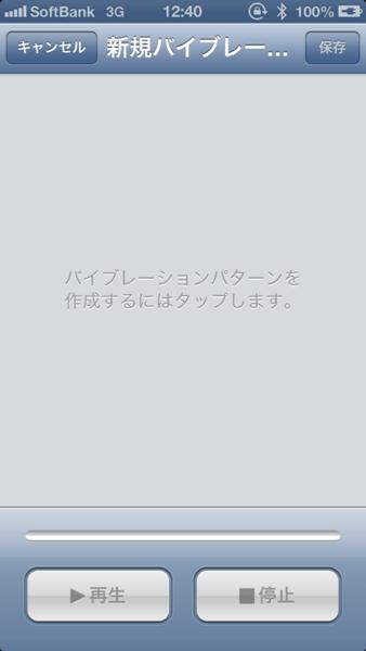 Iphone vibe 2944