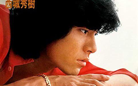 名曲ばかりの一番好きな筒美京平作曲の代表曲ランキング男性編の1位は西城秀樹のアノ曲!と言いたいところだけど初めて聴く曲だった