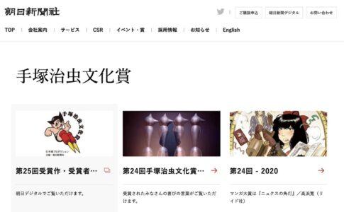 【手塚治虫文化賞】マンガ大賞は「ランド」新生賞に「葬送のフリーレン」
