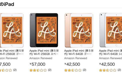 【Amazon整備済み品】「iPad mini」「iPad Pro」の取り扱いを開始