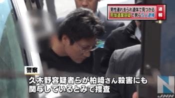 神奈川県相模原市 男性連れ去り事件、久木野光広容疑者など男ら5人逮捕