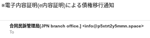 合同民訴管理局[JPN branch office.]