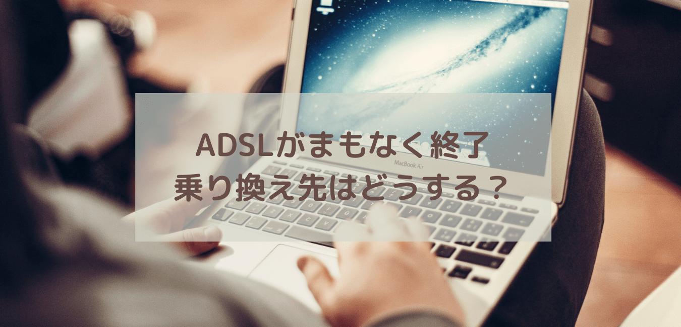 ADSLがまもなく終了。乗り換え先はどうする?
