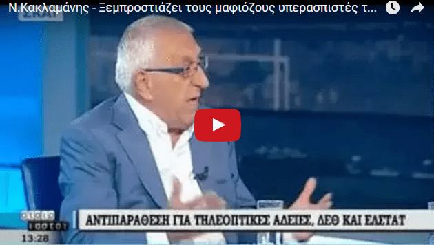 Και ο Νικήτας αδειάζει τον Μητσοτάκη για την ΕΛΣΤΑΤ-«Ποία είναι τα οικονομικά συμφέροντα του Εξωτερικού πίσω από τον Γεωργίου;»