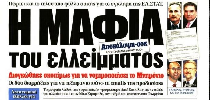 Σκάνδαλο ΕΛΣΤΑΤ: Αποκαλύπτοναι τα email της προδοσίας!