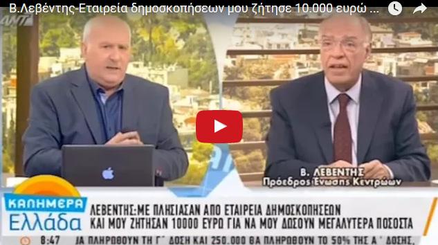 Το βιντεο με τον Λεβέντη για εταιρία δημοσκόπησης που του ζήτησε 10.000€