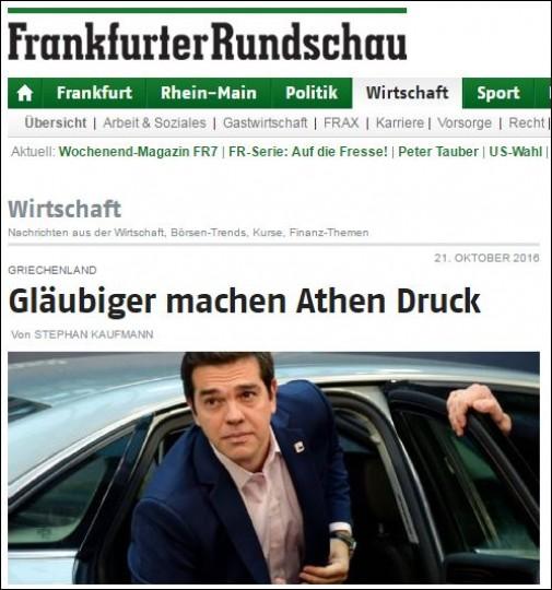 Frankfurter Rundschau -ΑΥΤΟ ΗΤΑΝ ΠΑΝΤΑ ΤΟ ΣΧΕΔΙΟ ΤΟΥΣ! Δεν είμαστε αρκετά φθηνοί σκλάβοι των Γερμανων #SweatShop