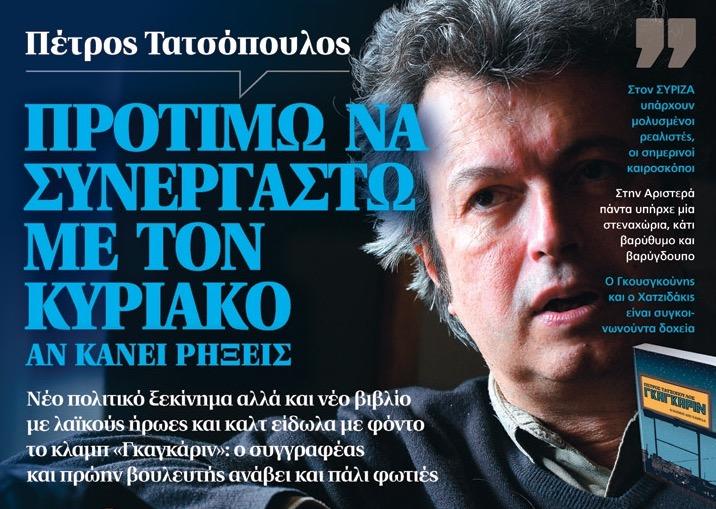 Η Ελλάδα δεν είναι πλέον παρίας. Η αντιπολίτευση είναι.
