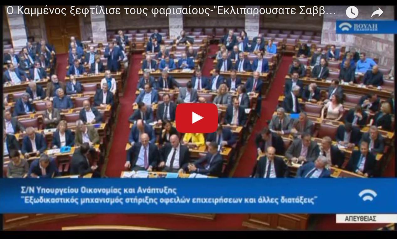 Ο Καμμένος ΙΣΟΠΕΔΩΣΕ τους ανθέλληνες ευρωβουλευτές του Μητσοτάκη