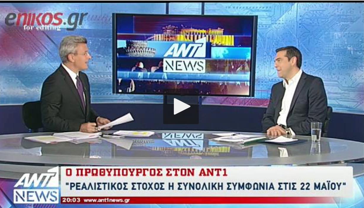 """Αλέξης """"Βάλαμε Κόφτη στις Μίζες, στην Ρεμούλα και την Φοροδιαφυγή"""" #tsiprasAnt1"""