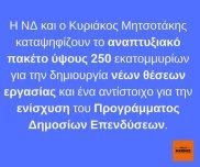 ΜΕΤΡΑ-ΑΝΤΙΜΕΤΡΑ-ΜΗΤΣΟΤΑΚΗΣ (6)