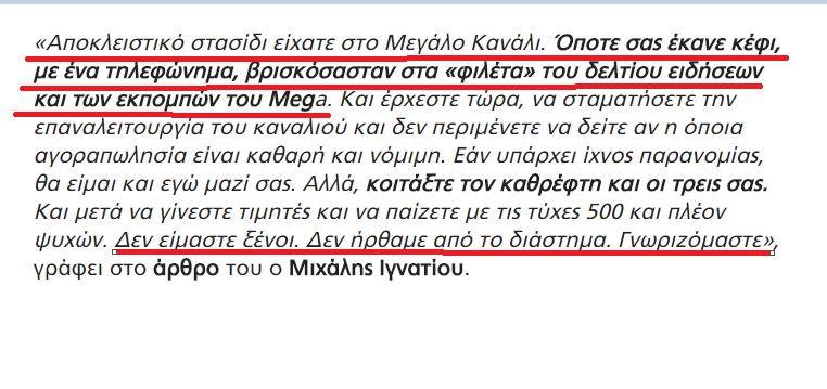 «Άστραψε και βρόντηξε» ο Ιγνατίου κατά Μητσοτάκη,  Θεοδωράκη και  Λοβέρδου