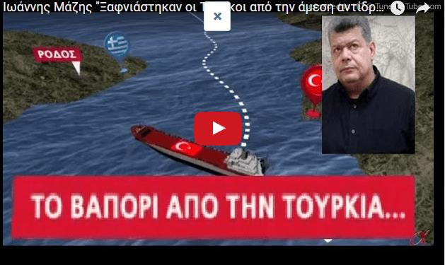 ΠΩΣ Η ΤΟΥΡΚΙΑ εκβιάζει Ελληνες πολιτικούς για να διακινεί πρεζα και να αγοράζει φιλέτα στο Αιγαιο-Που εισαι Κολοκοτρώνη να τους δεις