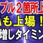 【仮想通貨】リップル(XRP2箇所上場!ADAも上場!買い増しタイミング!!