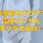 東京都せどりママの電車コンサル、お帰りは手ブラで楽ちん大成功♪
