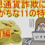 【仮想通貨】詐欺仮想通貨コインにありがちな11の特徴【前編】