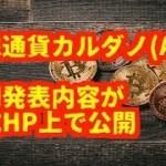 仮想通貨(暗号通貨)仮想通貨カルダノ(ADA)  特別発表内容が 公式HP上で公開