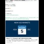 Bittrexにてエイダ(ADA) 米ドル建ての取引が開始 仮想通貨 暗合通貨