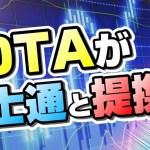 【仮想通貨】IOTAが富士通と提携で爆上げ!? IOTAの将来性は?【暗号通貨】