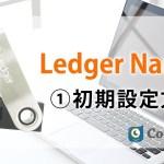 【仮想通貨】Ledger Nano S(レジャーナノS)使い方~①初期設定方法~【ウォレット】