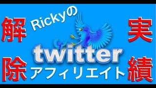 【激レア】Twitterアフィリエイト、リッキーの実績解除!!ここでしか見れない。